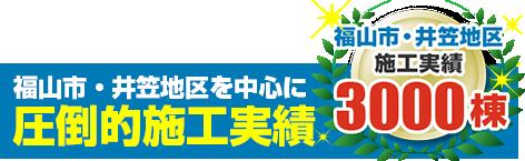 井笠地区を中心に施工実績 年間100棟以上!